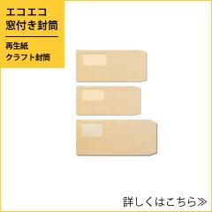 エコエコ窓付き封筒のクラフト封筒
