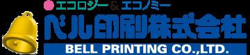 ベル印刷株式会社